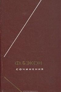 Сочинения. В двух томах. Том 1