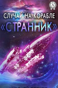 Случай на корабле «Странник»