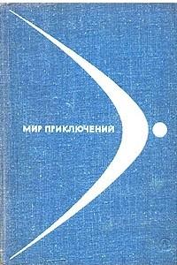 Мир приключений, 1968