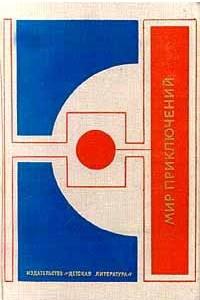 Мир приключений, 1977