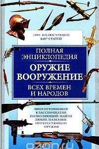 Полная энциклопедия: Оружие, вооружение всех времен и народов