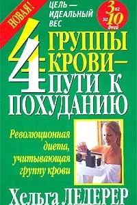 4 группы крови - 4 пути к похуданию