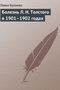 Болезнь Л.Н.Толстого в1901–1902годах