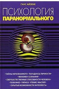 Психология паранормального