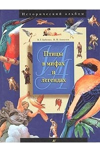 Птицы в мифах и легендах