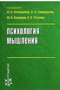 Психология мышления. 2-е изд., перераб и доп