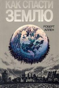 Как спасти Землю