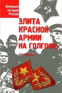 Элита Красной Армии на голгофе