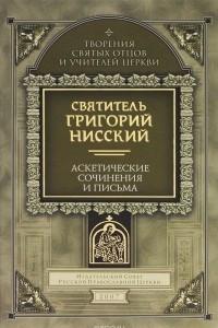 Святитель Григорий Нисский. Аскетические сочинения и письма