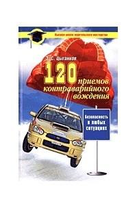 120 приемов контраварийного вождения