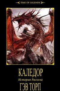 Каледор