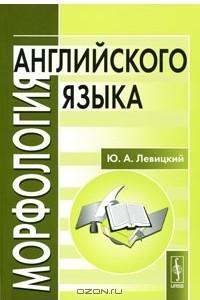 Морфология английского языка / English Morphology