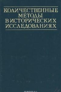 Количественные методы в исторических исследованиях. Учебное пособие