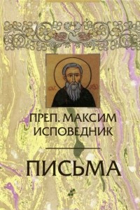Преподобный Максим Исповедник. Письма