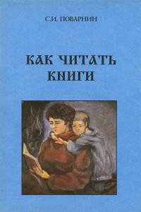 Как читать книги