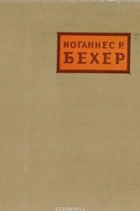 Иоганнес Р. Бехер. Избранное