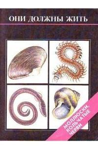 Они должны жить: моллюски, кольчатые черви