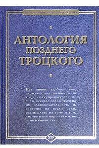 Антология позднего Троцкого