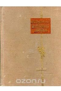 А. Твардовский. Избранная лирика