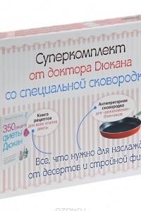 350 рецептов диеты Дюкан (+ подарок)