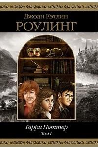 Гарри Поттер. Том 1