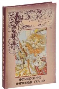 Французские народные сказки