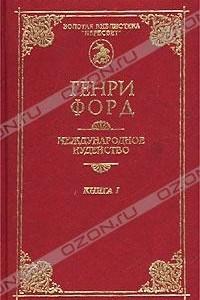 Международное иудейство. В двух книгах, четырех томах. Книга 1. Том 1, 2