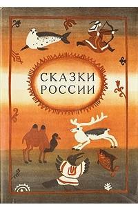 Сказки России