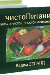 Клеточная диета. Азбука экологичного питания. чистоПитание