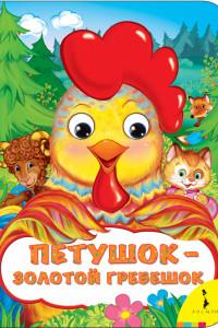 Петушок - золотой гребешок (Веселые глазки)