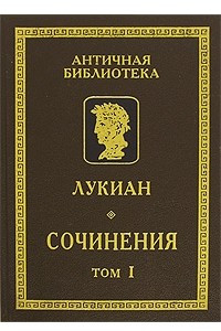 Лукиан. Сочинения. В 2 томах. Том 1