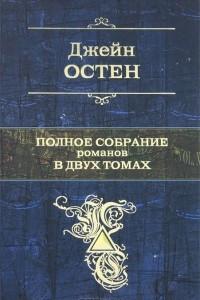 Джейн Остен. Полное собрание романов в 2 томах. Том 1