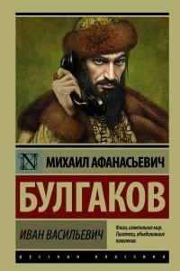 Бег. Иван Васильевич. Зойкина квартира. Последние дни