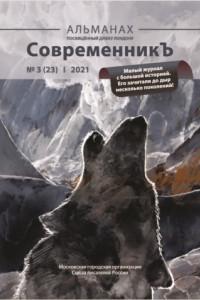 Альманах «СовременникЪ» №3(23) 2021 г.