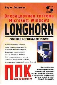 Операционная система Microsoft Windows Longhorn. Установка, настройка, возможности