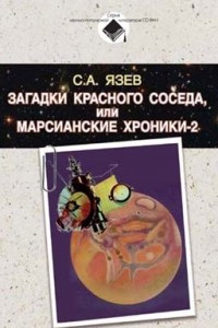 Загадки красного соседа, или Марсианские хроники-2