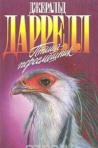 Птица-пересмешник