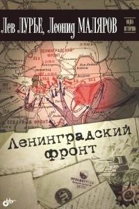 Ленинградский фронт
