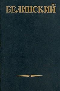 Белинский. Собрание сочинений в трех томах. Том 1