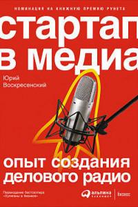 Стартап в медиа. Опыт создания делового радио