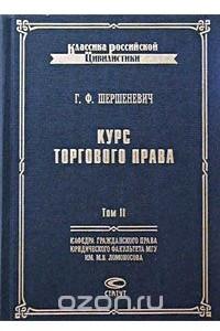 Курс торгового права. Том II. Товар. Торговые сделки