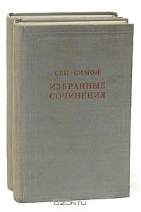 Сен-Симон. Избранные сочинения в двух томах