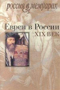 Евреи в России. XIX век