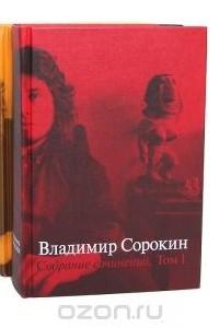 Владимир Сорокин. Собрание сочинений в 2 томах