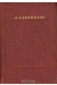 В. Хлебников. Стихотворения