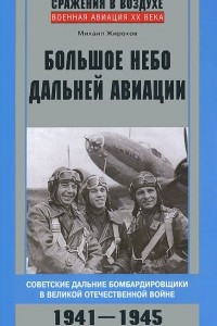 Большое небо дальней авиации. Советские дальние бомбардировщики в Великой Отечественной войне. 1941-1945