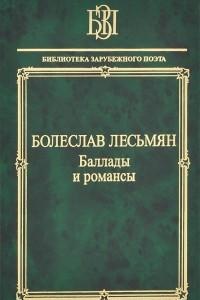 Болеслав Лесьмян. Баллады и романсы