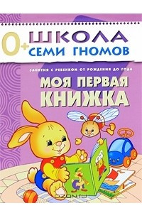 Моя первая книжка. Занятия с ребенком от рождения до года