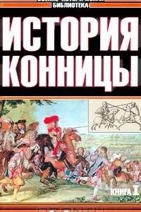 История конницы. Книга I