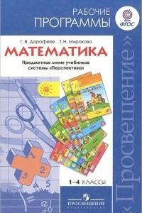Математика. 1-4 классы. Рабочие программы. Предметная линия учебников системы